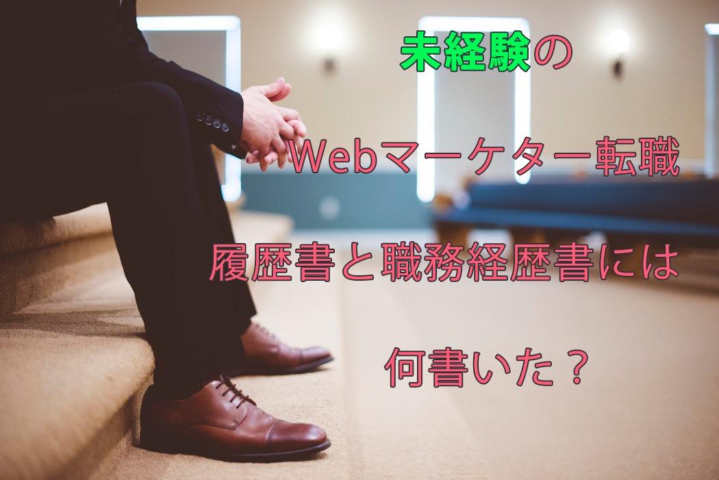 Webマーケティング転職の履歴書と職務経歴書