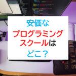 安いプログラミングスクール