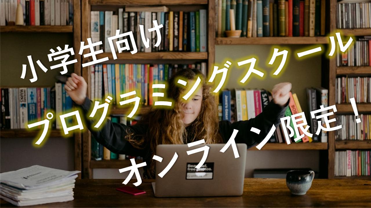 プログラミングスクール 小学生